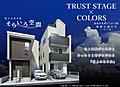 【屋上のある家~そらいろ空間~】トラストステージ×カラーズ 新座市北野2丁目11期 全2棟