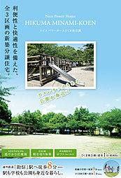ナイス パワーホームひくま南公園【夏涼しく、冬暖かい/ナイスの...