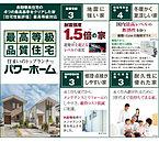 ご家族を守る、地震に強い住まいです。耐震等級3(最高ランク)取得!災害時に避難所に指定される病院や学校よりもワンランク上の基準です!(避難所は耐震等級2の位置づけです)