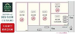 ライフステージ国分寺台2 全5区画