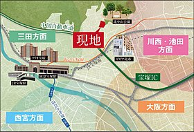 JR福知山線「宝塚」駅まで2000m 徒歩約25分/自転車約8分