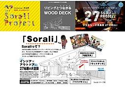 【27Sorali project】シエルセーヌ井高野 第1期...