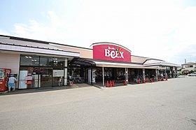 毎日の買い物に便利な「スーパーベルクス」徒歩13分