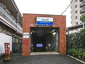 西武有楽町線「新桜台」駅まで徒歩12分