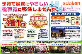 松戸市は待機児童ゼロを達成しました。