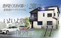 【JR北松戸駅】歩11分 制震デザイナーズハウス~星空を望むバーカウンターのある2階リビングの家~の外観