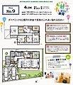 【新昭和の分譲住宅】 ウィザースガーデン国分寺台[LIKE×楽育の街]