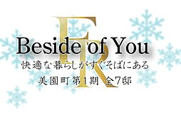 FR美園町1期 【Beside of  You ~快適な暮らし...