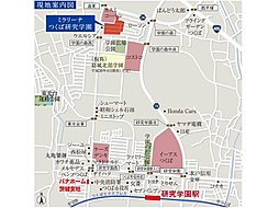 【パナホーム】ミラリーナつくば研究学園(建築条件付):案内図
