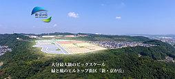 新・京が丘 建築条件付宅地分譲