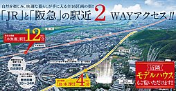 【セントフローレンスタウンJR島本駅西口】島本駅まで徒歩4分の...