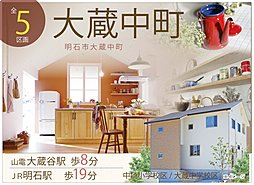 【IKU-REAR】イクリアタウン大蔵中町 ~JR明石駅徒歩圏...
