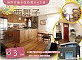 神戸市垂水区西舞子全3区画 イクリアタウン舞子