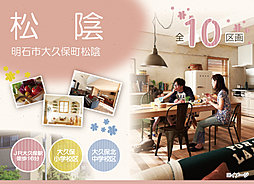 【IKU-REAR】イクリアタウン松陰 ~新規販売開始 全10...