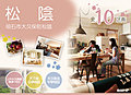 【IKU-REAR】イクリアタウン松陰 ~新規販売開始 全10区画の大型開発団地~