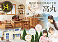 神戸市垂水区高丸 全54区画 イクリアタウン垂水