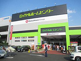 ロイヤルホームセンター宝塚店