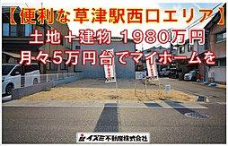 【便利な草津西口エリアで月々5万円台のマイホームを】~ガーデンヒル上笠~の外観