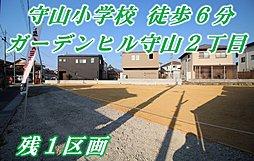 【JR守山駅徒歩12分】 全3区画新規分譲開始 ~ガーデンヒル守山2丁目~の外観