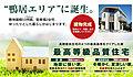 ナイス パワーホーム鴨居7丁目【冬暖かく、夏涼しい/ナイスの地震に強い家】