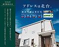 ナイス パワーホーム東寺尾北台10【地震に強いナイスの住まい/夏涼しく、冬暖かい家】