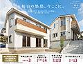 ナイス パワーホーム桜台【地震に強いナイスの住まい/夏涼しく、冬暖かい家】