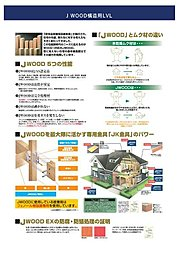 ■構造~人も家も「骨」は大切!頑丈な木材と構造で安心!~