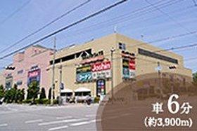 グランドゲート宝塚(車6分約3900m)