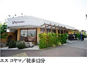 お菓子の街と言われる人気の洋菓子店エスコヤマまで徒歩12分。