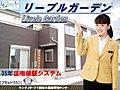 【 Livele GardenS 】 枚方市杉山手4期