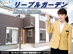 【 Livele GardenS 】 寝屋川市堀溝2丁目2期