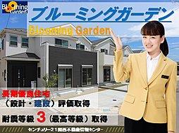 【 Blooming Girden 】 長尾台2丁目 長期優良...