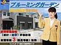 【 Blooming Garden 】 枚方市長尾東町3丁目 長期優良住宅 建設設計性能評価住宅