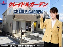 【 Cradle garden 】 箕面市小野原西 第1  制...