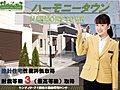 【 HARMONY TOWN 】 高槻市天川新町 限定1邸~