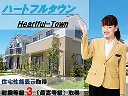 【 Heartful-Town 】 箕面市瀬川1期