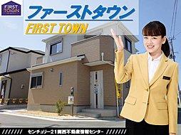 【 FIRST TOWN 】 箕面市第11牧落 限定1区画 ~...