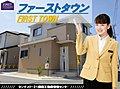 【 FIRST TOWN 】 箕面市第11牧落 限定1区画 ~次世代省エネ住宅~