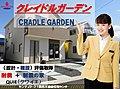 【 Cradel Garden 】 寝屋川市成田南町 制震装置採用~SAFE365 クワイエ~