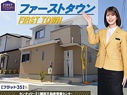 【 FIRST TOWN 】枚方市第3野村中町 ~次世代省エネ...