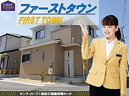 【 FIRST TOWN 】 新規分譲 吹田市第7佐井寺 限定...