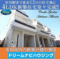 【市川駅徒歩12分】~快速停車駅徒歩圏内~4LDK一戸建て~