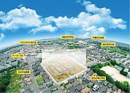 全92区画の大型分譲地誕生。―生活施設が徒歩圏内にすべてが揃う街―の外観