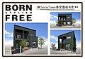 【スマイルホームズ】BORN STYLISH FREE スマイルタウン香里園桜木町