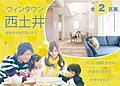 【勝美住宅】姫路市大津区西土井 ウィンタウン西土井 全2区画