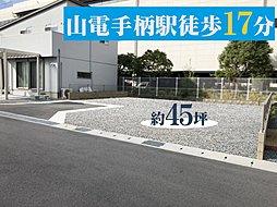 限定1区画再販売 姫路市西延末 JR姫路駅徒歩圏 敷地約45坪の外観