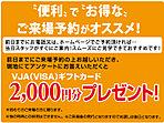 キャンペーン実施中。前日までに来場の予約を頂くと商品券2000円分プレゼント。