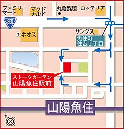 ストークガーデン山陽魚住駅前:案内図