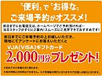 ■来場予約キャンペーン実施中。前日までに来場の予約を頂くと商品券2000円分プレゼント。