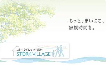 ストークビレッジ王塚台。神戸市西区王塚台2丁目にて新規分譲地が開始!